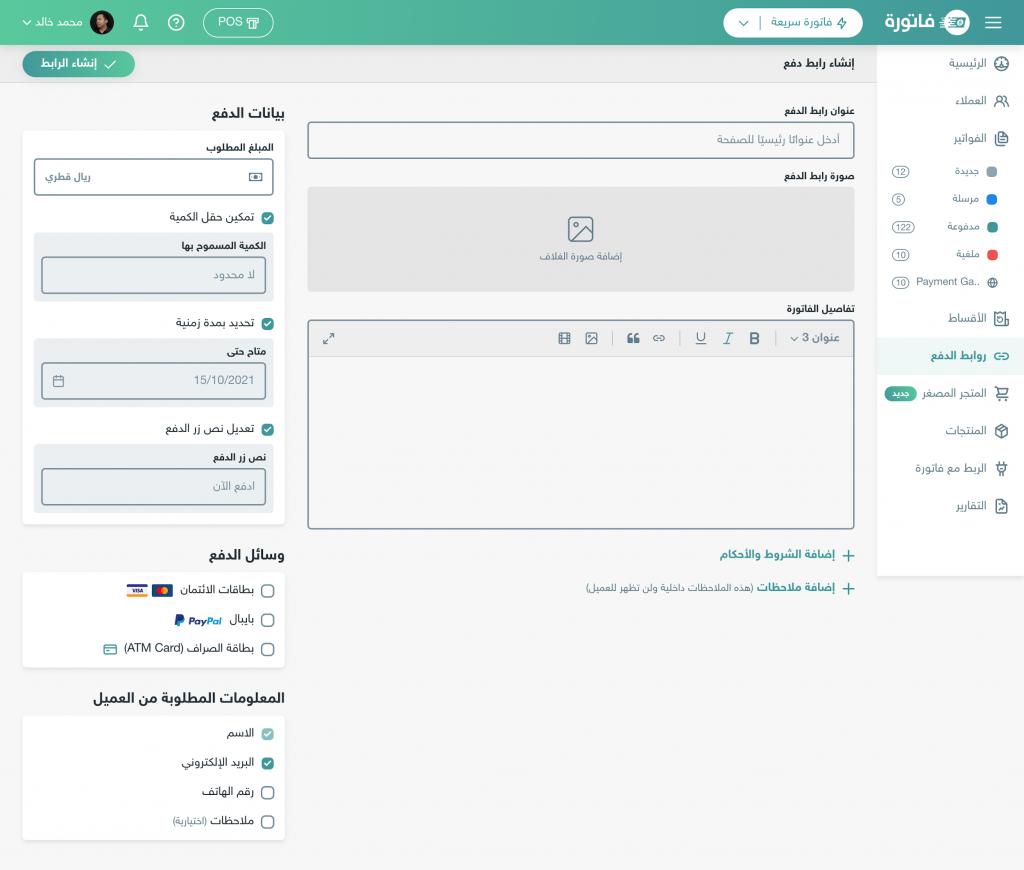 أفضل برنامج عربي لإنشاء الفواتير الاحترافية
