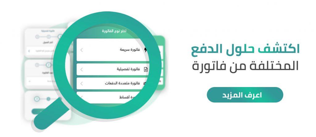 تحصيل فواتيري ودفعاتي في قطر