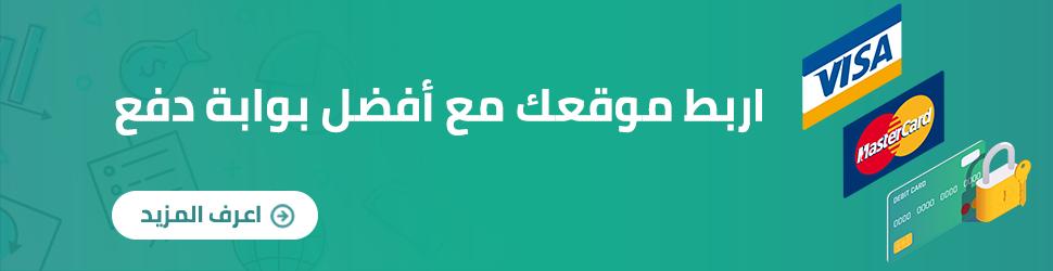 بوابة دفع في قطر